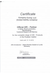 Сертификаты диллера